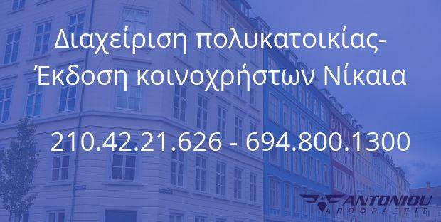 ιαχείριση πολυκατοικίας- Έκδοση κοινοχρήστων Κηφισιά (1)